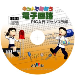 基本編vol.1 / 学習サポートCD